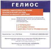 Гидроколлоидная раневая повязка на основе терапевтической системы Гелиос, 10x10 см