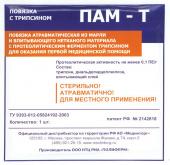 Впитывающее раневое покрытие для лечения гнойных ран, пролежней, ожогов ПАМ-Т, 10х10 см