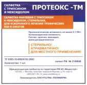 Повязка для очищения и заживления гнойных ран, трофических язв, ожогов Протеокс-ТМ, 10х10 см
