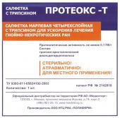 Повязка для очищения и ускорения заживления гнойных ран, пролежней Протеокс-Т, 10х10 см